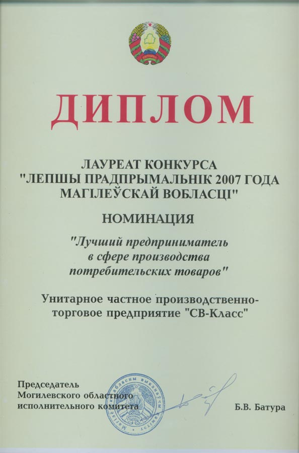 Diploma of the laureate of the contest