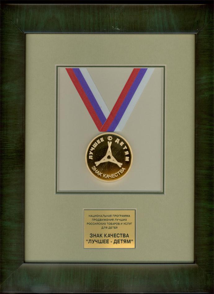 "Kalite işareti ""BEST - ÇOCUK"" - diploma"