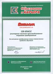 The diploma of 5th exhibition «Education  and career» (2007 г.)