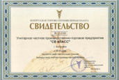 The certificate of the full member of the Belarusian chamber of Commerce and Industry