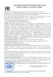Declaration of conformity of the EAEU BY / 112 11.01 TP025 018 03508