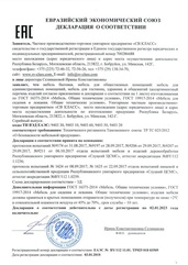 Declaration of conformity of the EAEU BY / 112 11.01 TP025 018 03509