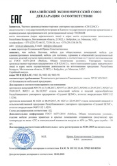 Declaration of conformity of the EAEU BY / 112 11.01 TP025 018 03510