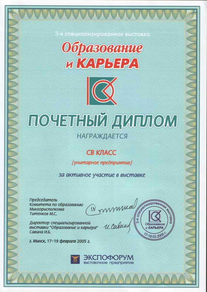Дипломы и свидетельства УП СВ КЛАСС производство школьной мебели  Диплом 3 й выставки Образование и карьера