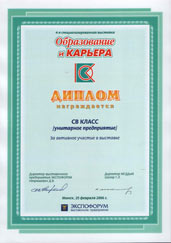 The diploma of 4th exhibition «Education  and career» (2006)