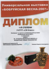 The diploma of the Universal exhibition «Bobruisk spring-2007»