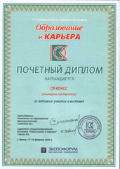 The diploma of 3rd exhibition «Education  and career» (2005)