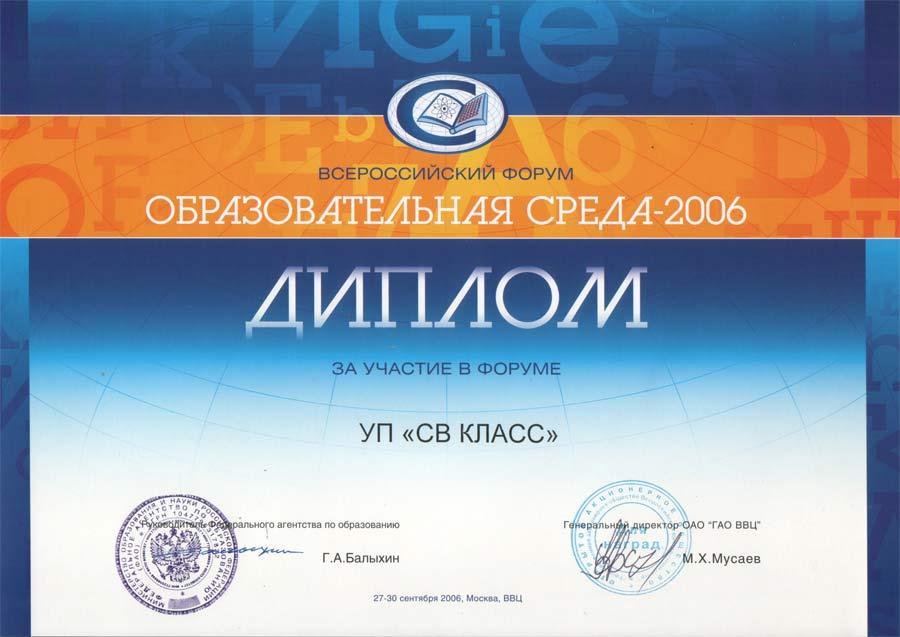 Дипломы и свидетельства УП СВ КЛАСС производство школьной мебели  Диплом Всероссийского форума Образовательная среда 2006