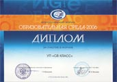 The diploma of the All-Russia forum «Educational environment-2006»