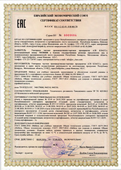 The certificate of conformity № BY / 112 02.01.  018 00178
