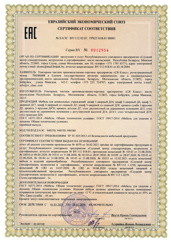 The certificate of conformity № BY/112 02.01. TP025 018.01 00001