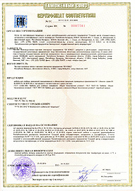 The certificate of conformity № BY / 112 02.01.  018 00090