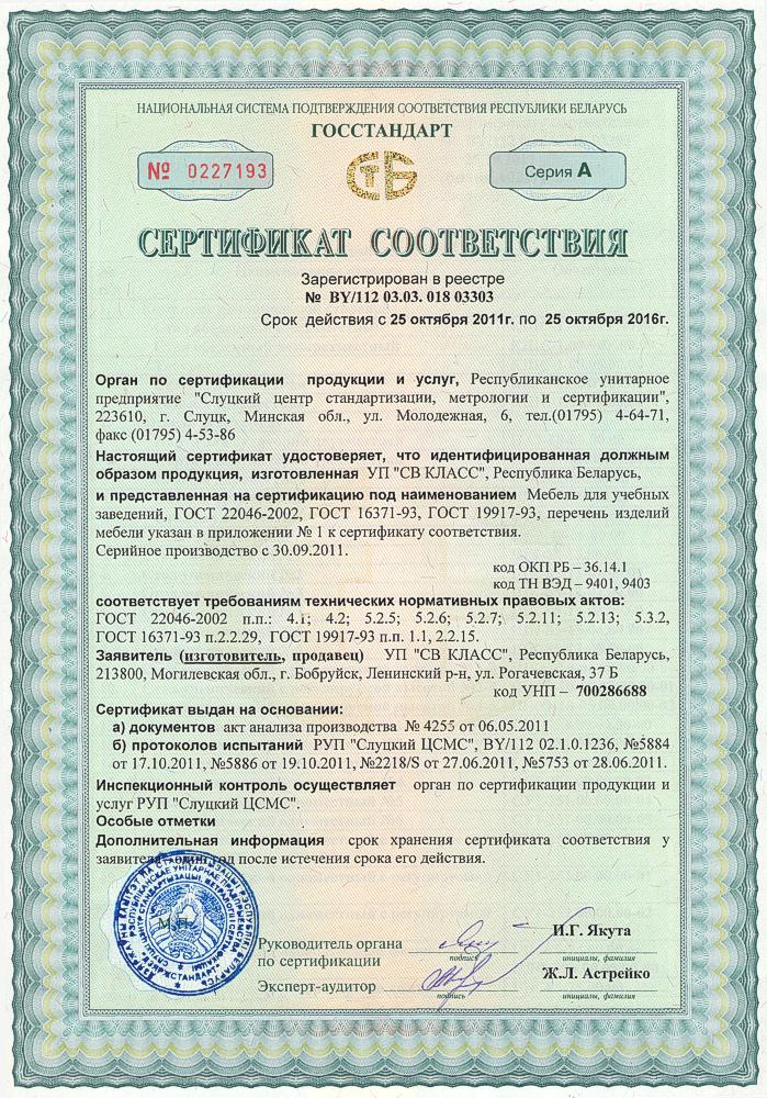 образец отказного письма о необязательной сертификации