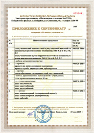 Certification of own production №611