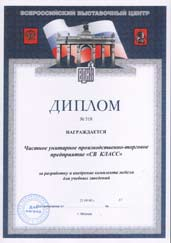 The diploma of the All-Russia exhibition centre